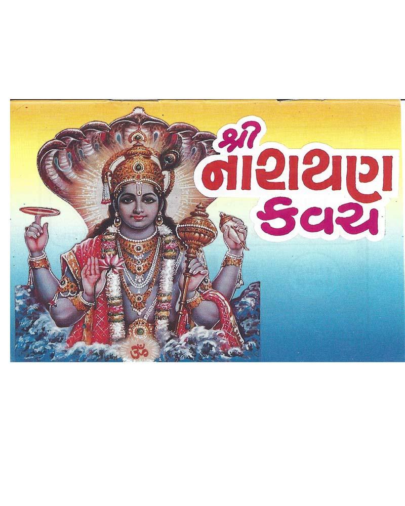 Narayan Kavach Gujarati Uk Popat Stores