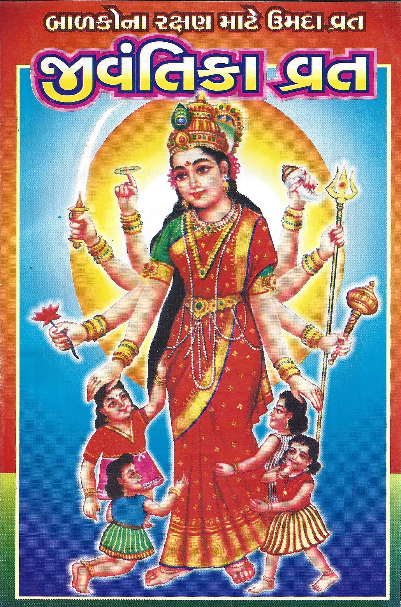 Jivantika Vrat Gujarati Uk Popat Stores
