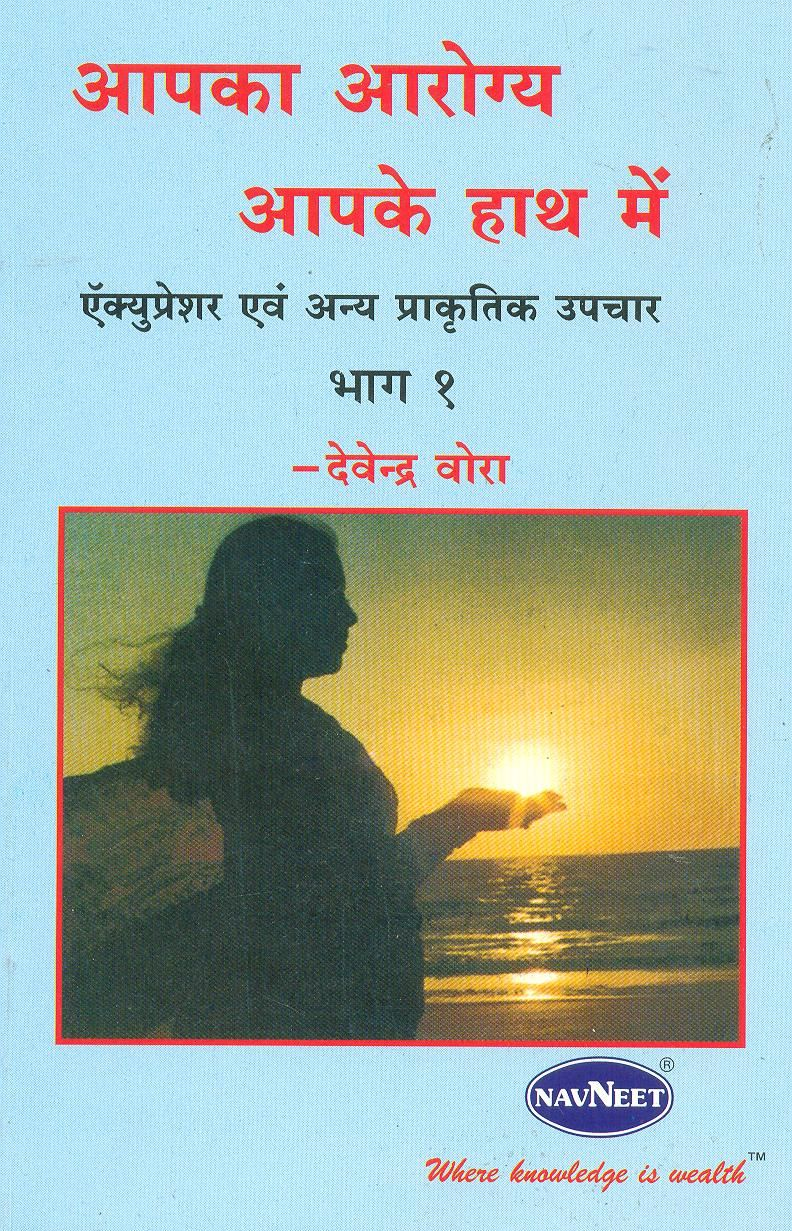 Health In Your Hands (Volume 1) By Devendra Vora - Hindi ...
